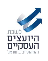 לשכת היועצים העסקיים והניהוליים בישראל